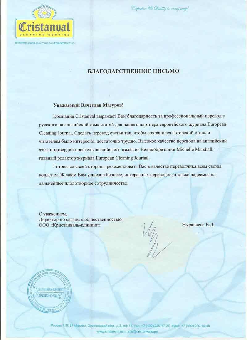 фирменный бланк на казахском языке