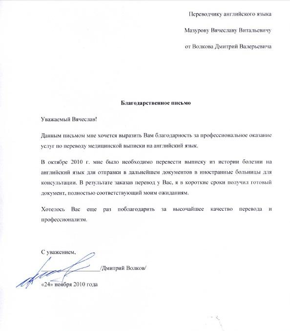Медицинская справка на французском языке медицинская микробиология воен.-мед.акад.санкт-петербург 1999
